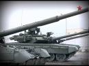 Танковый балет: Т-90, Мста-С(2012)