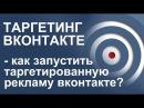 Таргетированная реклама ВКонтакте как запустить Таргетинг ВКонтакте Часть 2