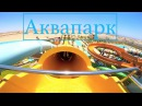 Аквапарк Египет Хургада / aqua park hurghada