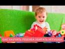 Как научить ребенка убирать игрушки. Мамина школа. ТСВ