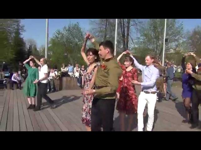 Падеспань в Парке им.Горького, День Победы, www.rpu-dance.ru