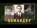 Наш командир - документальный фильм Podolskcinema.pro