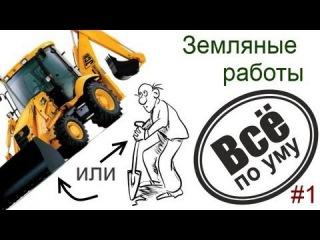 Земляные работы. Трактор или человек. Все по уму.