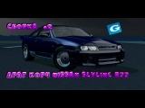 SLRR| Nissan Skyline R33 Drag [Сборка #2]