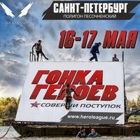 Гонка Героев Санкт-Петербург 2015