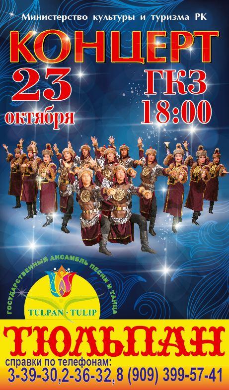 Концерт ансамбля «Тюльпан»