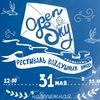 """Фестиваль воздушных змеев """"OPEN SKY"""" 2015"""
