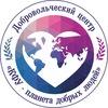 Добровольческий центр КФУ Планета добрых людей