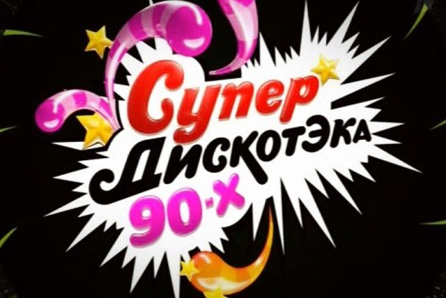 Афиша Хабаровск 10.01.2015 BACK TO THE 90s MAGIC CLUB