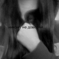 Настя Илбовникова