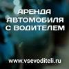 ВсеВодители Петербурга Аренда авто, автобусов