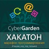 Хакатон Cyber Garden #2