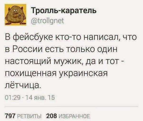 Освобождение Савченко находится на повестке дня председательства Латвии в Совете ЕС, - посол - Цензор.НЕТ 3455