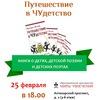 Презентация книги Михаила Яснова