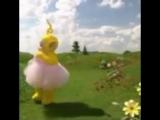 телепузик танцует