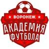 Академия Футбола Воронеж • АФВ