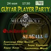 24 мая, Mezzo-Forte, GuitarPlayer Party 43