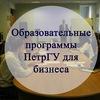 Образовательные программы для бизнеса (ПетрГУ)