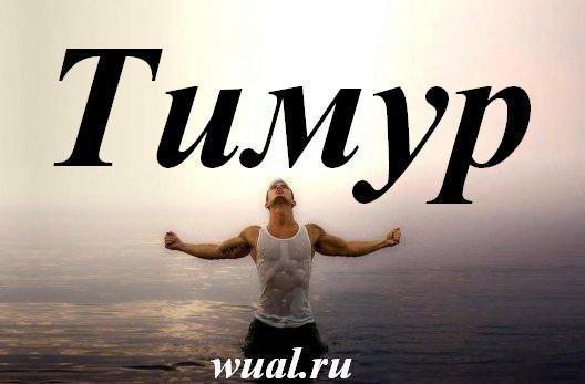 Крутые картинки с именем тимур, усталости работы