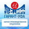 Научно производственное предприятие ГАРАНТ-УФА