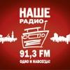 НАШЕ РАДИО Тамбов 91.3 fm (официальная группа)