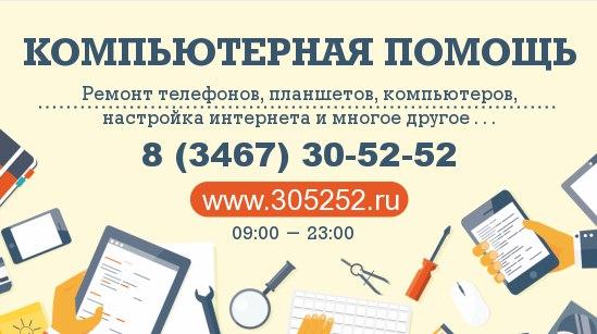 Компьютерная помощь Ханты-Мансийск