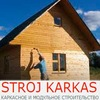 StrojKarkas - каркасно-модульное строительство