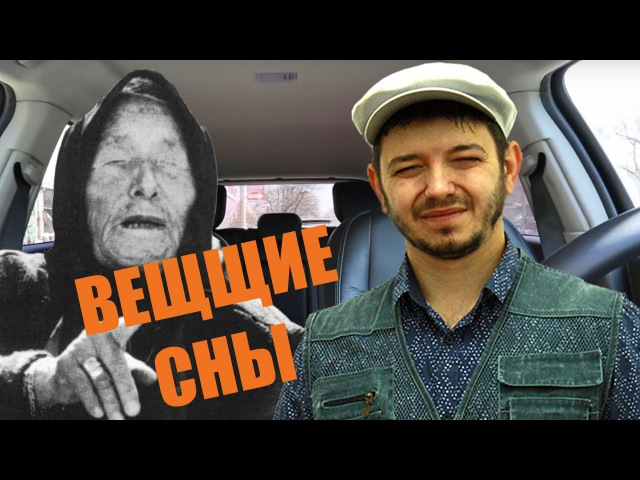 Таксист Русик. Вещщие сны