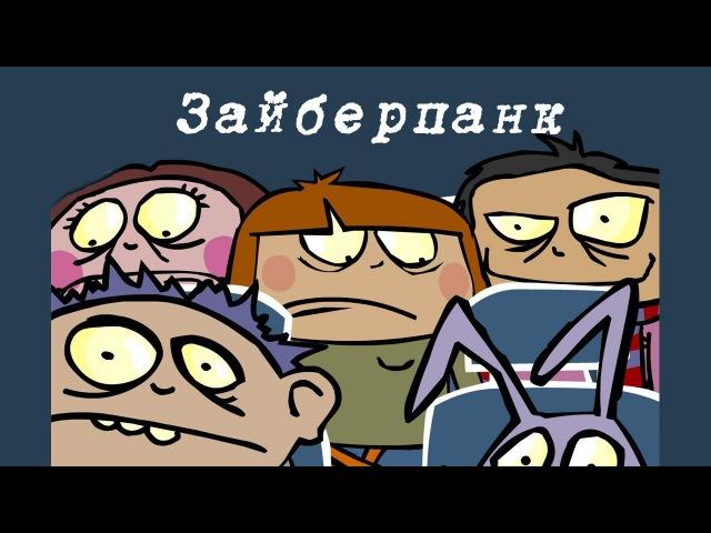 Магазинчик БО. Эпизод 6. Зайберпанк