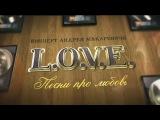 Андрей Макаревич L.O.V.E Песни про любовь love
