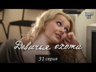 Девичья охота - комедийный сериал 31 серия в HD (64 серии).