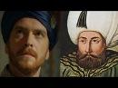 """Великолепный век.Шехзаде\Султан Селим и его """"последствия""""."""