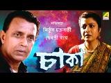 Chaka | Bengali Full Movie | Mithun Chakraborty | Debashree Roy | Revenge Story | Good Quality