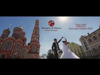 Саша и Катя_15.08.2015_Клип в день свадьбы (SDE)_Moments of History