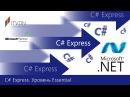 C Essential Express. Урок 1. Введение в ООП, классы и объекты