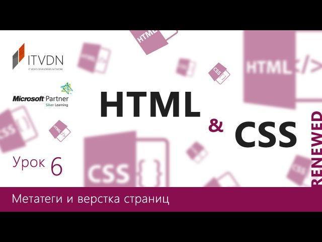 Видеокурс HTML CSS. Урок 6. Метатеги и верстка страниц.