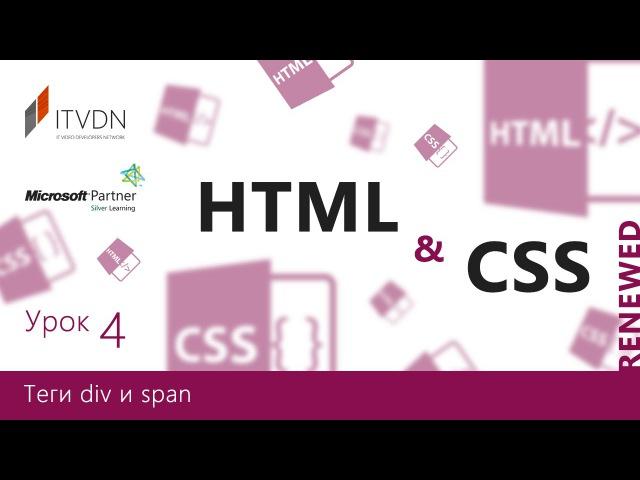 Видеокурс HTML CSS. Урок 4. Теги div и span.