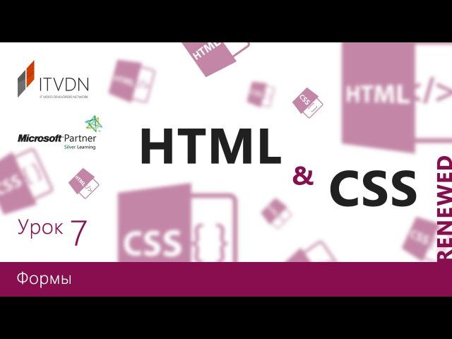 Видеокурс HTML CSS. Урок 7. Формы.