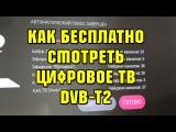Как бесплатно настроить цифровое телевидение DVB-T2