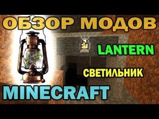 ч.82 - Светильник из Амнезии (Lantern Mod) - Обзор модов для Minecraft 1.6.4