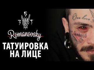 Tattoo Artist | Romanovsky - татуировка на лице