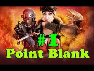 Point Blank #1 - Ностальгия..