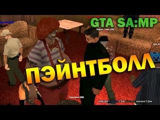 ч.13 Наркомания в GTA-SA:MP - Пэйнтболл