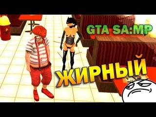 ч.06 Наркомания в GTA-SA:MP - Жирный клоун
