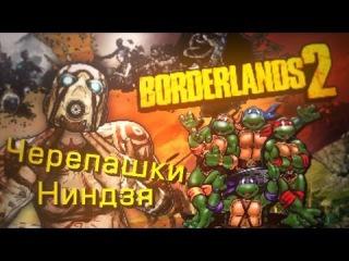 Пасхалка ''Черепашки ниндзя'' в Borderlands 2 | TMNT in Borderlands 2