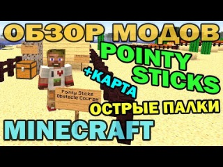 ч.123 - Острые палки о_0 + карта испытаний (Pointy Sticks Mod) - Обзор модов для Minecraft 1.6.4