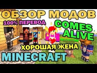 Хорошая жена и разумные жители (Comes Alive на русском) - Обзор модов для Minecraft 1.6.4