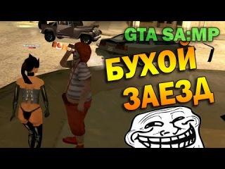 ч.10 Наркомания в GTA-SA:MP - Бухой заезд