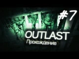 Outlast Прохождение #07 -