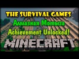 Achievement Unlocked - Алмазная мотыга - Голодные Игры